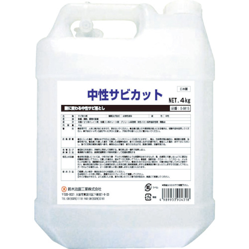 鈴木油脂工業 SYK 中性サビカット4KG S9815 4989933904318