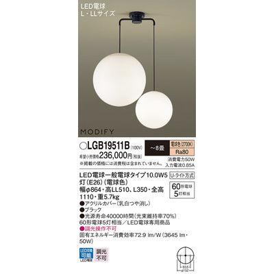 パナソニック 直付吊下型 LED(電球色) シャンデリア 60形電球5灯相当 ~8畳 MODIFY(モディファイ) LGB19511B