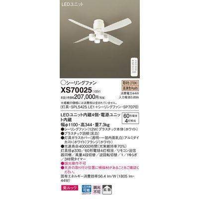 パナソニック シーリングファン XS70025