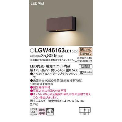 パナソニック エクステリアライト LGW46163LE1
