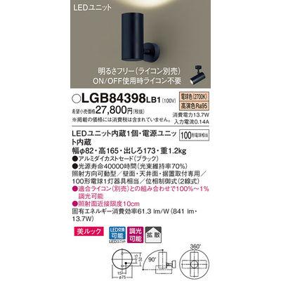 パナソニック スポットライト LGB84398LB1