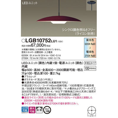 パナソニック ペンダント LGB10752LU1