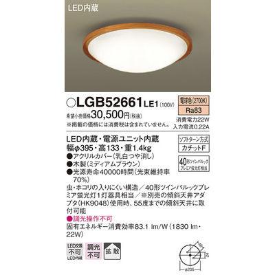 パナソニック シーリングライト LGB52661LE1