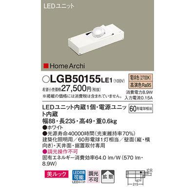 パナソニック ブラケット LGB50155LE1