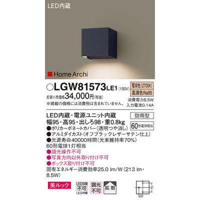 パナソニック エクステリアライト LGW81573LE1