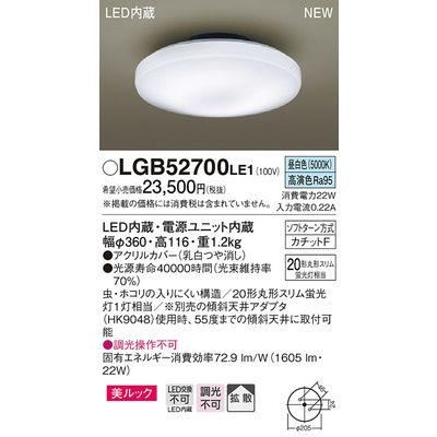 パナソニック シーリングライト LGB52700LE1