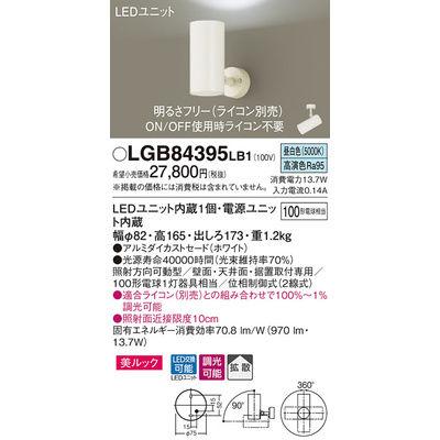 パナソニック スポットライト LGB84395LB1