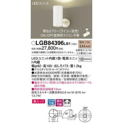パナソニック スポットライト LGB84396LB1