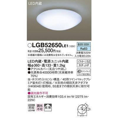 パナソニック シーリングライト LGB52650LE1