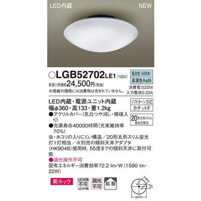 パナソニック シーリングライト LGB52702LE1