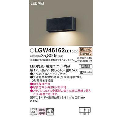 パナソニック エクステリアライト LGW46162LE1