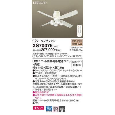 パナソニック シーリングファン XS70075