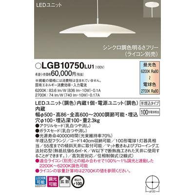 パナソニック ペンダント LGB10750LU1