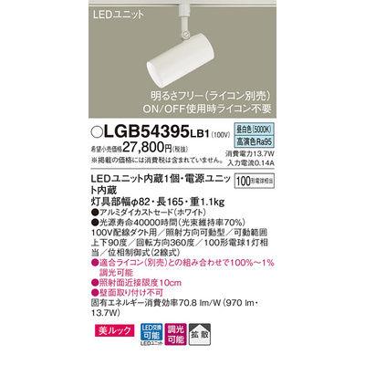 パナソニック スポットライト LGB54395LB1