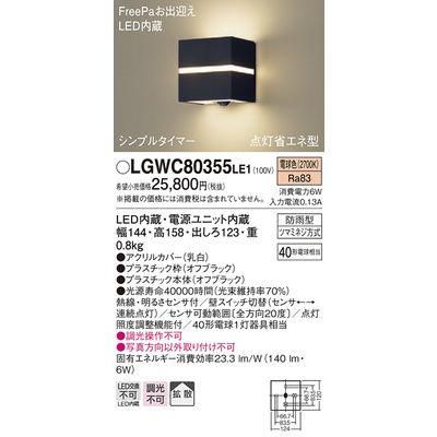 パナソニック エクステリアライト LGWC80355LE1