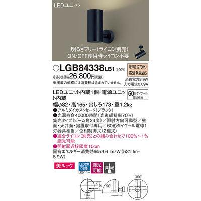 パナソニック スポットライト LGB84338LB1