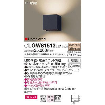 パナソニック エクステリアライト LGW81513LE1