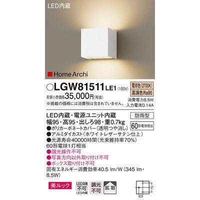 パナソニック エクステリアライト LGW81511LE1