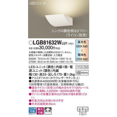 パナソニック ブラケット LGB81632WLU1