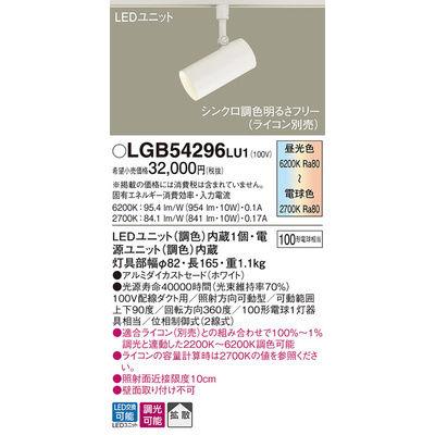 パナソニック スポットライト LGB54296LU1