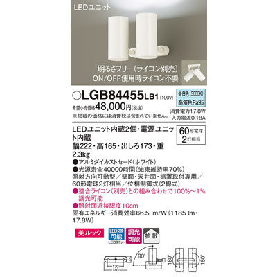 パナソニック スポットライト LGB84455LB1