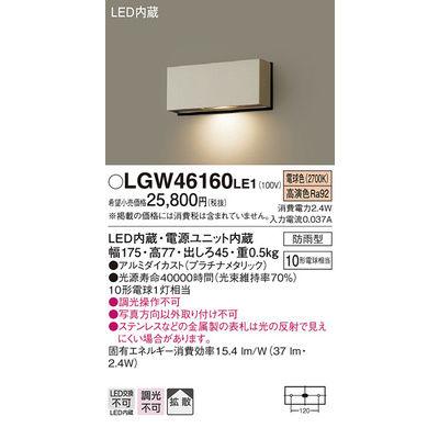 パナソニック エクステリアライト LGW46160LE1