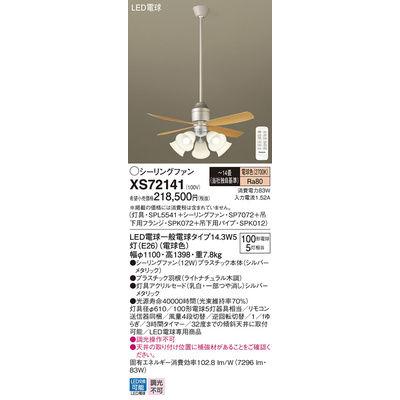 【おしゃれ】 XS72141 パナソニックパナソニック シーリングファン XS72141, オンセンチョウ:24e1d2ec --- canoncity.azurewebsites.net