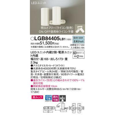 パナソニック スポットライト LGB84405LB1