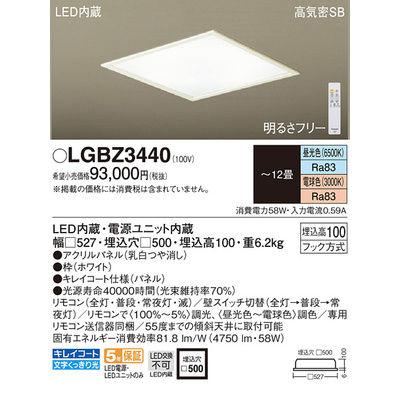パナソニック シーリングライト LGBZ3440