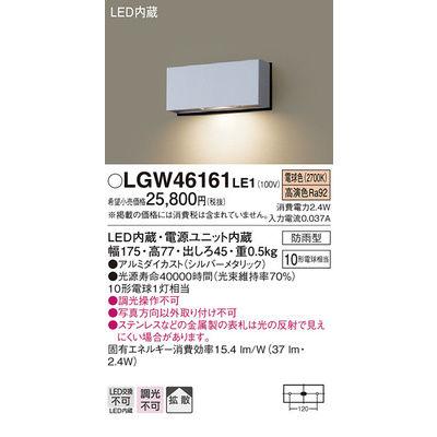 パナソニック エクステリアライト LGW46161LE1