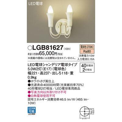 パナソニック ブラケット LGB81627