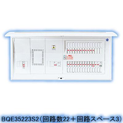 パナソニック 太陽光発電システム・エコキュート・IH対応住宅分電盤 出力電気方式単相2線200V用 エコキュートブレーカ容量20A リミッタースペース付 18+3 50A BQE35183S2