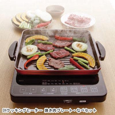 アイリスオーヤマ IHクッキングヒーター 焼き肉プレート・なべセット IHC-T51S-B