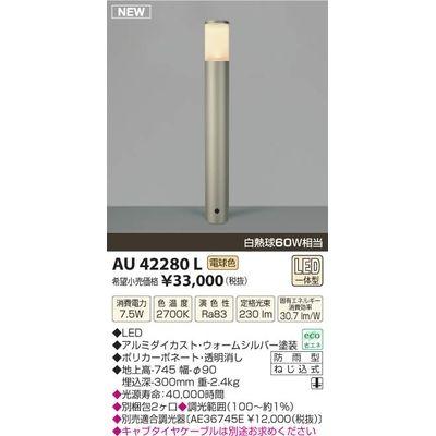 コイズミ LEDガーデンライト AU42280L