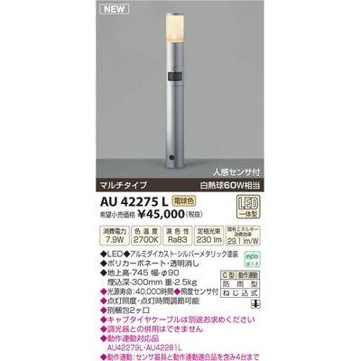 【カード決済OK】コイズミ LEDガーデンライト AU42275L