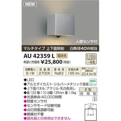 【カード決済OK】コイズミ LED防雨ブラケット AU42359L
