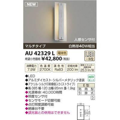 【カード決済OK】コイズミ LED防雨ブラケット AU42329L