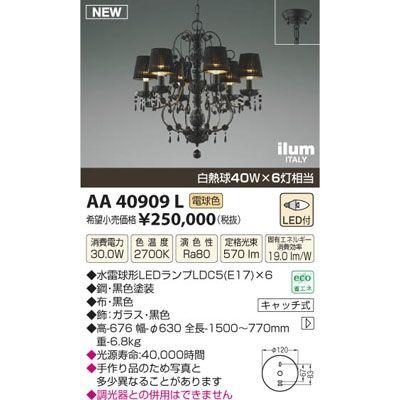 コイズミ イルムシャンデリア AA40909L