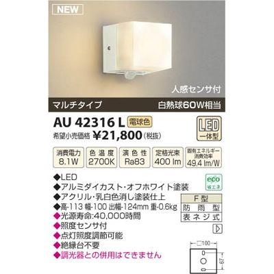 コイズミ LED防雨ブラケット AU42316L