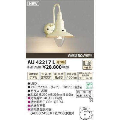 【カード決済OK】コイズミ LED防雨ブラケット AU42217L