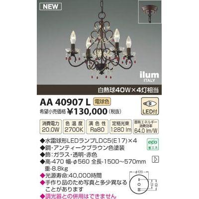 コイズミ イルムシャンデリア AA40907L