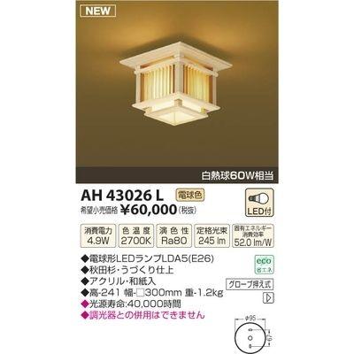 コイズミ LED直付器具 AH43026L