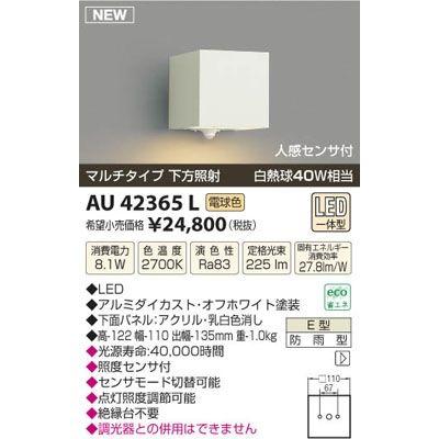 【カード決済OK】コイズミ LED防雨ブラケット AU42365L