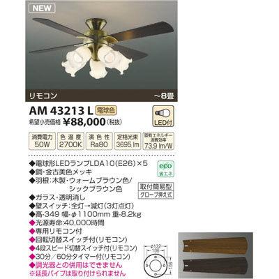 コイズミ インテリアファン(~8畳) AM43213L