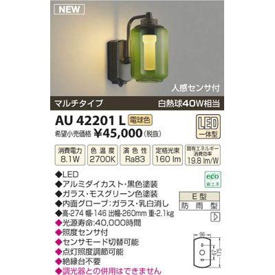 【カード決済OK】コイズミ LED防雨ブラケット AU42201L