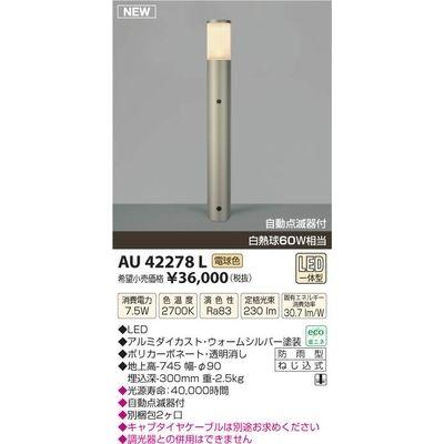 コイズミ LEDガーデンライト AU42278L