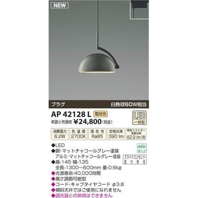 コイズミ LEDペンダント AP42128L