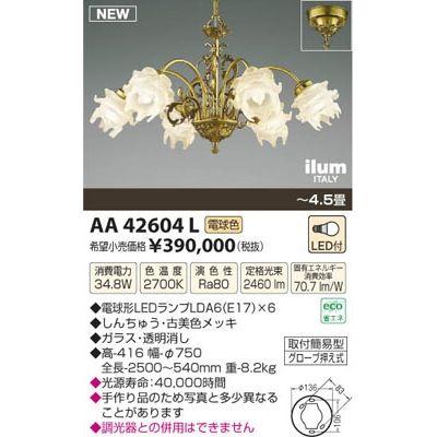 コイズミ LEDシャンデリア(~4.5畳) AA42604L