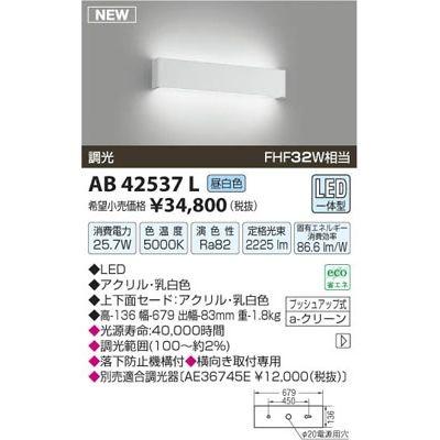 コイズミ LEDブラケット AB42537L