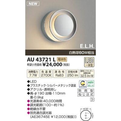 【カード決済OK】コイズミ LED防雨ブラケット AU43721L